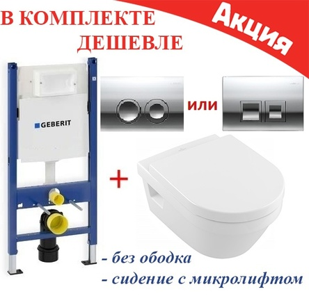 Geberit  Duofix 458.161.21.1+Villeroy&Boch Omnia Architectura 5684HR01(без ободковый)