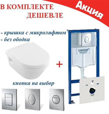Grohe Rapid SL 38772001+Omnia Architectura 5684HR01(без ободковый)