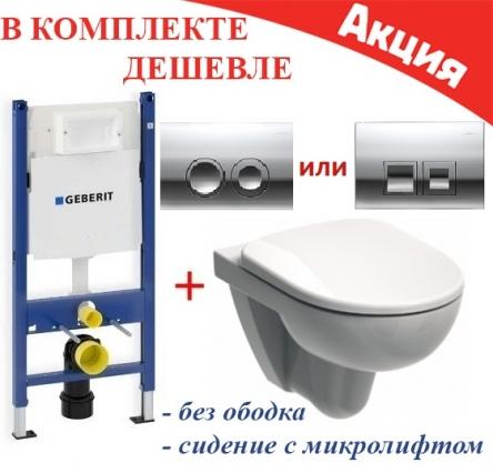 Geberit Duofix 458.126.00.1+Kolo Nova Pro Rimfree M33120000