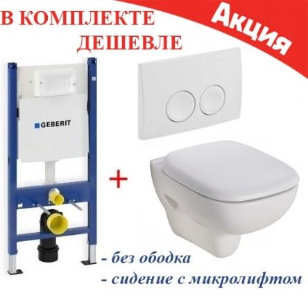 Geberit Duofix 458.126.00.1+Kolo Style L23120000